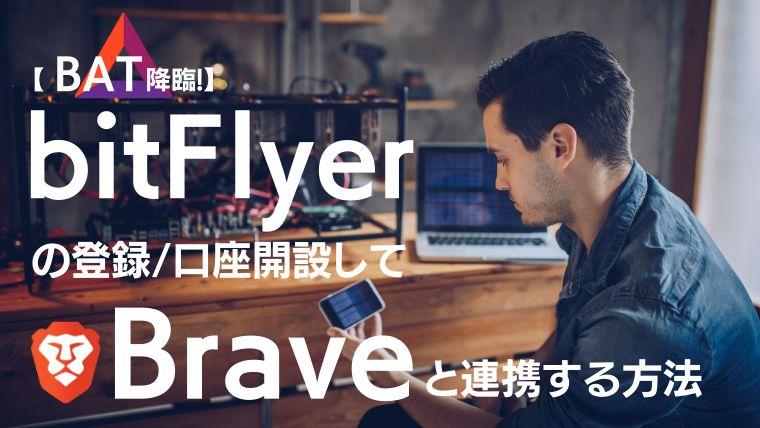 【BAT降臨!】bitFlyerの登録/口座開設してBraveと連携する方法