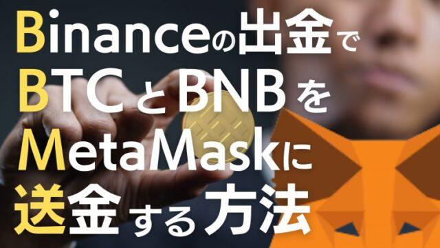 【成功!】Binanceの出金でBTCとBNBをMetaMaskに送金する方法