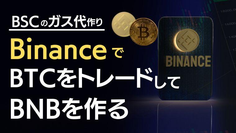 Binance(バイナンス)でBTCをトレードしてBNBを作る【BSCのガス代作り】